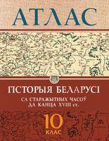 Гісторыя Беларусі са старажытных часоў да канца ХVIII ст. 10 клас. Атлас