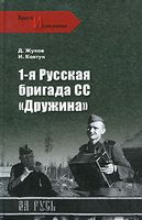"1-я Русская бригада СС ""Дружина"""