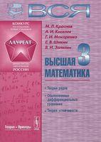 Вся высшая математика. Том 3. Теория рядов, обыкновенные дифференциальные уравнения, теория устойчивости (в 7 томах)
