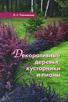 Декоративные деревья, кустарники и лианы