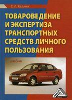 Товароведение и экспертиза транспортных средств личного пользования