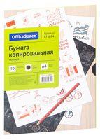Бумага копировальная (А4; 50 листов; черная)