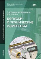 Допуски и технические измерения