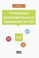 Оптимизация производительности приложений для iOS