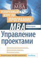 Управление проектами. Ускоренный курс по программе MBA
