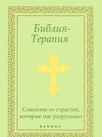 Библия-Терапия. Спасение от страстей, которые нас разрушают