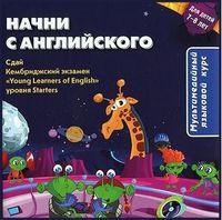 Начни с английского. Мультимедийный курс для детей 7-8 лет (+CD)