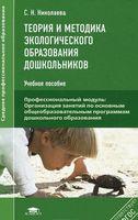 Теория и методика экологического образования дошкольников