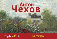 Антон Чехов. Рассказы (м)