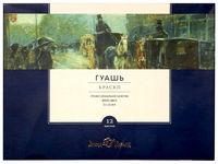Гуашь художественная (12 цветов; арт. 70-0003)