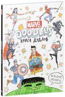 Марвел. Doodles. Книга дудлов