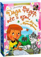 Дядя Федор, пес и кот, или Кое-что о Простоквашино