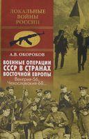 Военные операции СССР в странах Восточной Европы. Венгрия-56, Чехословакия-68...