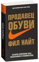 Продавец обуви. История компании Nike, рассказанная ее основателем (м)