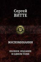 Сергей Витте. Воспоминания. Полное издание в одном томе