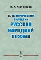 Об историческом значении русской народной поэзии (м)
