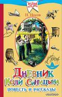 Дневник Коли Синицына. Повесть и рассказы