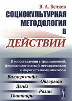 Социокультурная методология в действии (м)