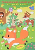 Кто живет в лесу. Развивающий плакат-игра с наклейками