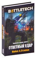 BattleTech. Ответный удар