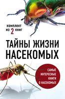Тайны жизни насекомых. Комплект из 2 книг
