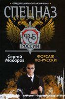 Спецназ ФСБ России. Форсаж по-русски (м)
