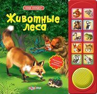 Животные леса. Книжка-игрушка