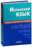 Испанский язык. Большой справочник по глаголам