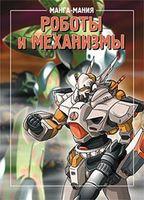 Манга-мания. Роботы и механизмы