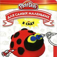 Play-Doh. Рисуем в саду