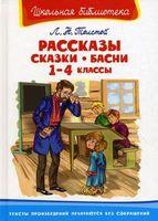 Л. Н. Толстой. Рассказы, сказки, басни. 1-4 классы