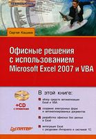 Офисные решения с использованием Microsoft Excel 2007 и VBA (+ CD)
