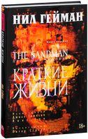 The Sandman. Песочный человек. Краткие жизни