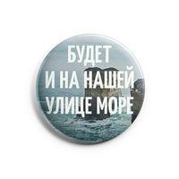 "Значок маленький ""Море"" (арт. 164)"