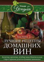 Лучшие рецепты домашних вин