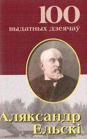 Аляксандр Ельскi