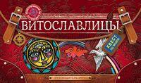Витославлицы. Путеводитель-игра