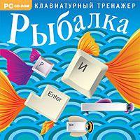 Рыбалка. Клавиатурный тренажер