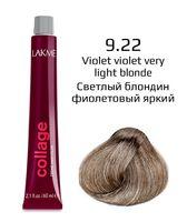 """Крем-краска для волос """"Collage Creme Hair Color"""" (тон: 9/22, светлый блондин фиолетовый яркий)"""