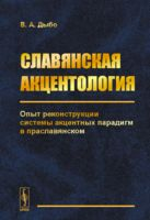Славянская акцентология. Опыт реконструкции системы акцентных парадигм в праславянском