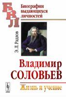 Владимир Соловьев. Жизнь и учение