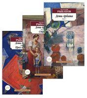 Дети Арбата (комплект из 3-х книг) (м)