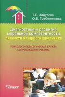 Диагностика и развитие моральной компетентности личности младшего школьника