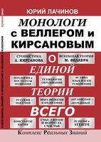 Монологи с Веллером и Кирсановым о Единой Теории Всего