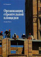 Организация строительной площадки