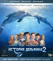 ������� �������� 2 (Blu-Ray)