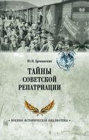 Тайны советской репатриации
