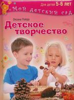 Детское творчество Для детей 5-6 лет