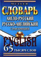Англо-русский, русско-английский словарь. 65 тысяч слов