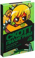 Скотт Пилигрим берется за ум. Книга четвертая. Злое издание (16+)